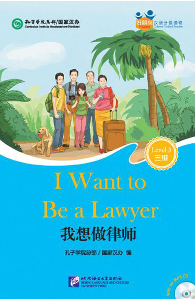 i-want-to-be-lawyer (1)