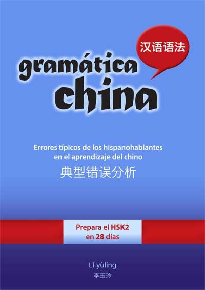gramatica_HSK2_portadamail