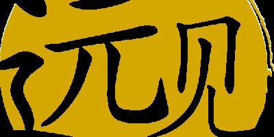 El Significado De Los Colores En La Cultura China Blog